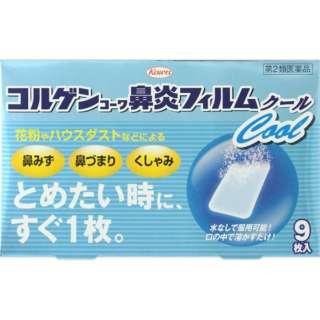 【第2類医薬品】 コルゲンコーワ鼻炎フィルムクール(9枚)〔鼻炎薬〕
