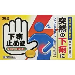 【第2類医薬品】 下痢止め錠「クニヒロ」(36錠)〔下痢止め〕