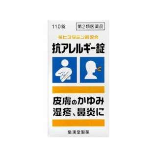 【第2類医薬品】 抗アレルギー錠 「クニヒロ」(110錠)〔鼻炎薬〕