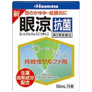 【第2類医薬品】 新眼涼抗菌(10mL)〔目薬〕
