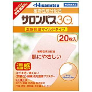 【第3類医薬品】 サロンパス30ホット(20枚)