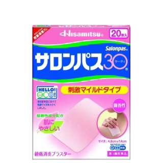 【第3類医薬品】 サロンパス30(20枚)