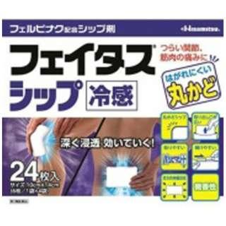 【第2類医薬品】 フェイタスシップ(24枚) ★セルフメディケーション税制対象商品