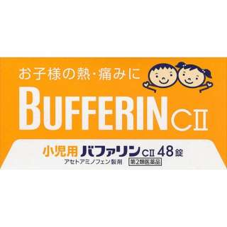 【第2類医薬品】 小児用バファリンC2(48錠)〔鎮痛剤〕