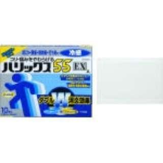 【第3類医薬品】 ハリックス55EX冷感(10枚)