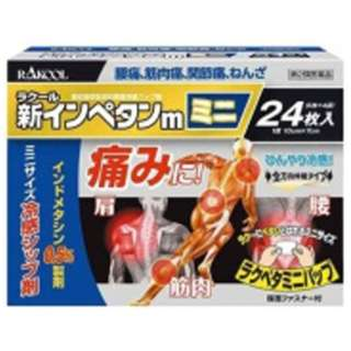 【第2類医薬品】 新インペタンm(ミニ冷感)(24枚) ★セルフメディケーション税制対象商品