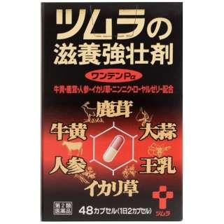 【第2類医薬品】 ツムラの滋養強壮剤ワンテンPα(ピーアルファ)(48カプセル)