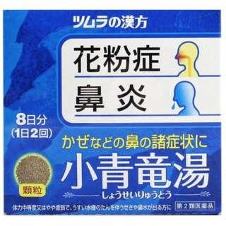 【第2類医薬品】 ツムラ漢方小青竜湯エキス顆粒(16包)〔漢方薬〕