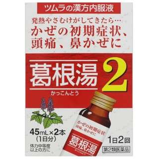 【第2類医薬品】 ツムラ漢方葛根湯液2(45mL×2本)〔漢方薬〕