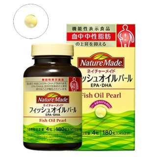 NatureMade(ネイチャーメイド)フィッシュオイル(EPA/DHA)パール(180粒)