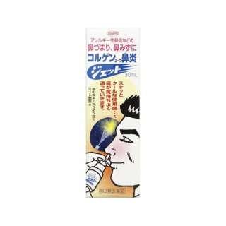 【第2類医薬品】 コルゲンコーワ鼻炎ジェット(30mL)〔鼻炎薬〕