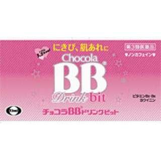 【第3類医薬品】 チョコラBBドリンクビット(50mL×10本)〔栄養ドリンク〕