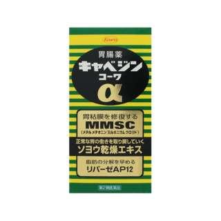 【第2類医薬品】 キャベジンコーワα(300錠)〔胃腸薬〕