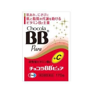 【第3類医薬品】 チョコラBBピュア(170錠)〔ビタミン剤〕