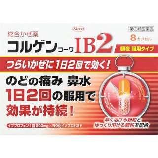 【第(2)類医薬品】 コルゲンコーワIB2(8カプセル)〔風邪薬〕 ★セルフメディケーション税制対象商品