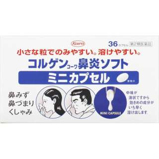 【第2類医薬品】 コルゲンコーワ鼻炎ソフトミニカプセル(36カプセル)〔鼻炎薬〕