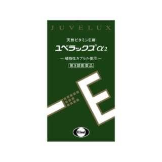 【第3類医薬品】 ユベラックスα2(240カプセル)〔ビタミン剤〕