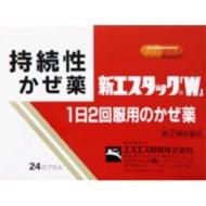 【第(2)類医薬品】 新エスタック「W」(24カプセル)〔風邪薬〕
