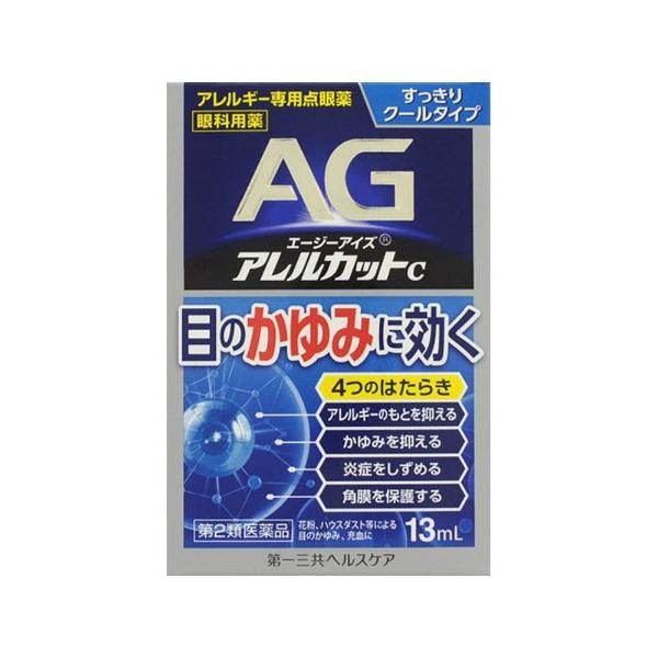 エージーアイズアレルカットC 13mL 製品画像
