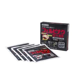 【第2類医薬品】 リフェンダFB テープα 40枚 ★セルフメディケーション税制対象商品