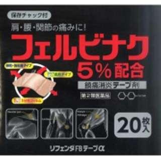 【第2類医薬品】 リフェンダFBテープα(20枚) ★セルフメディケーション税制対象商品