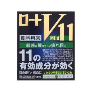 【第2類医薬品】 ロートV11マイルド(13mL)〔目薬〕