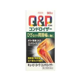 【第2類医薬品】 キューピーコーワコンドロイザー(90錠)〔ビタミン剤〕