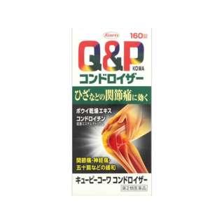 【第2類医薬品】 キューピーコーワコンドロイザー(160錠)〔ビタミン剤〕