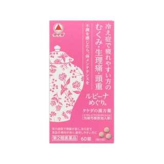 【第2類医薬品】 ルビーナめぐり(60錠)