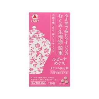 【第2類医薬品】 ルビーナめぐり(120錠)