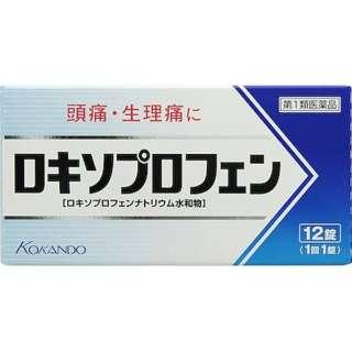 【第1類医薬品】 ロキソプロフェン錠「クニヒロ」(12錠)〔鎮痛剤〕 ★セルフメディケーション税制対象商品