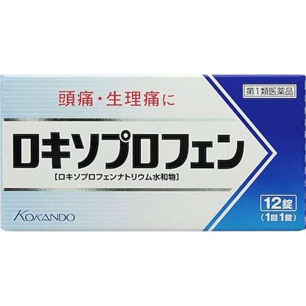第1類医薬品】 ロキソプロフェン錠「クニヒロ」(12錠)〔鎮痛剤 ...