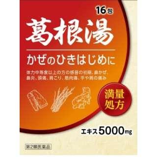 【第2類医薬品】 葛根湯エキス顆粒(16包)〔漢方薬〕