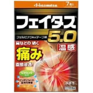 【第2類医薬品】 フェイタス5.0温感(7枚) ★セルフメディケーション税制対象商品