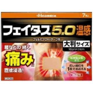 【第2類医薬品】 フェイタス5.0温感大判(7枚) ★セルフメディケーション税制対象商品