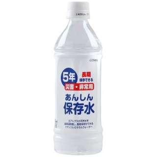 【店舗のみの販売】 災害非常用 あんしん保存水 500ml