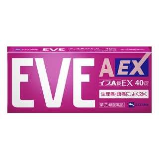 【第(2)類医薬品】 イブA錠EX(40錠)〔鎮痛剤〕 ★セルフメディケーション税制対象商品
