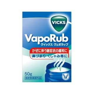 【VICKS(ヴィックス)】 ヴェポラップ 瓶(50g)【医薬部外品】