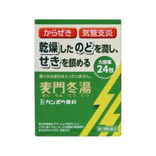 【第2類医薬品】 「クラシエ」 漢方麦門冬湯エキス顆粒S(24包)〔漢方薬〕