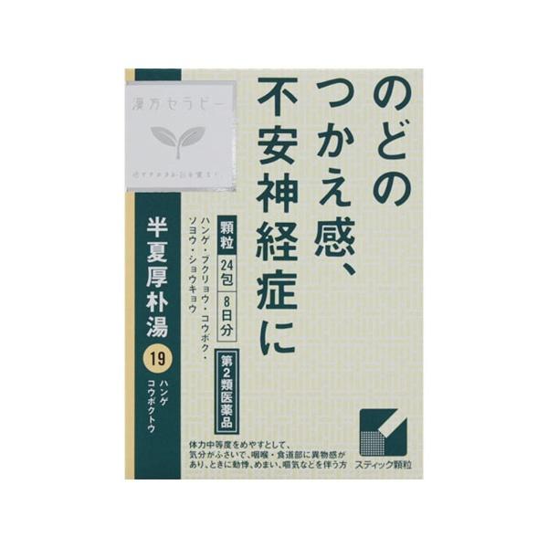 「クラシエ」漢方半夏厚朴湯エキス顆粒 24包