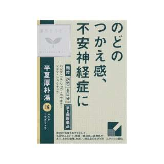 【第2類医薬品】 「クラシエ」 漢方半夏厚朴湯エキス顆粒(24包)〔漢方薬〕