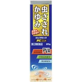 【第(2)類医薬品】 コンプラックPCジェル(20g) ★セルフメディケーション税制対象商品