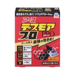 Dethmor PRO(デスモアプロ) トレータイプ 4セット入 〔忌避用品〕