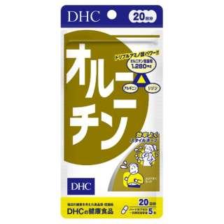 DHC(ディーエイチシー) オルニチン 20日分(100粒)〔栄養補助食品〕