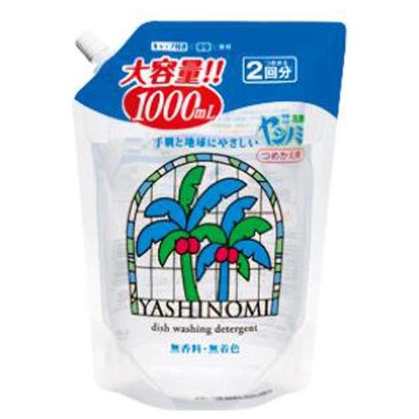ヤシノミ洗剤 つめかえ用 1000ml〔キッチン用洗剤〕