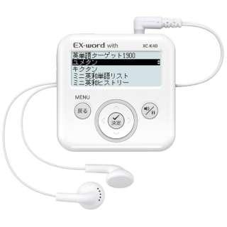 デジタル単語帳 「EX-word with(エクスワードウィズ)」 XC-K40WE(ホワイト)