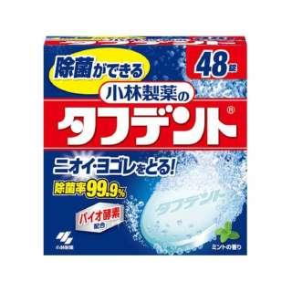 タフデント 入れ歯洗浄剤 48錠