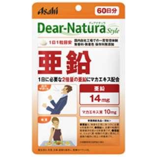 Dear-Natura(ディアナチュラ)ディアナチュラスタイル 亜鉛(60粒)〔栄養補助食品〕