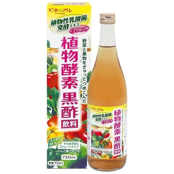 植物酵素 黒酢飲料 720mL