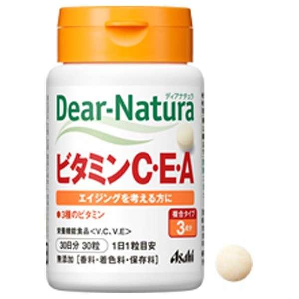 ディア ナチュラ ビタミン c